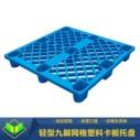 厂家直销 轻型九脚网格塑料卡板托盘 防潮地台板叉车托盘湖南长沙
