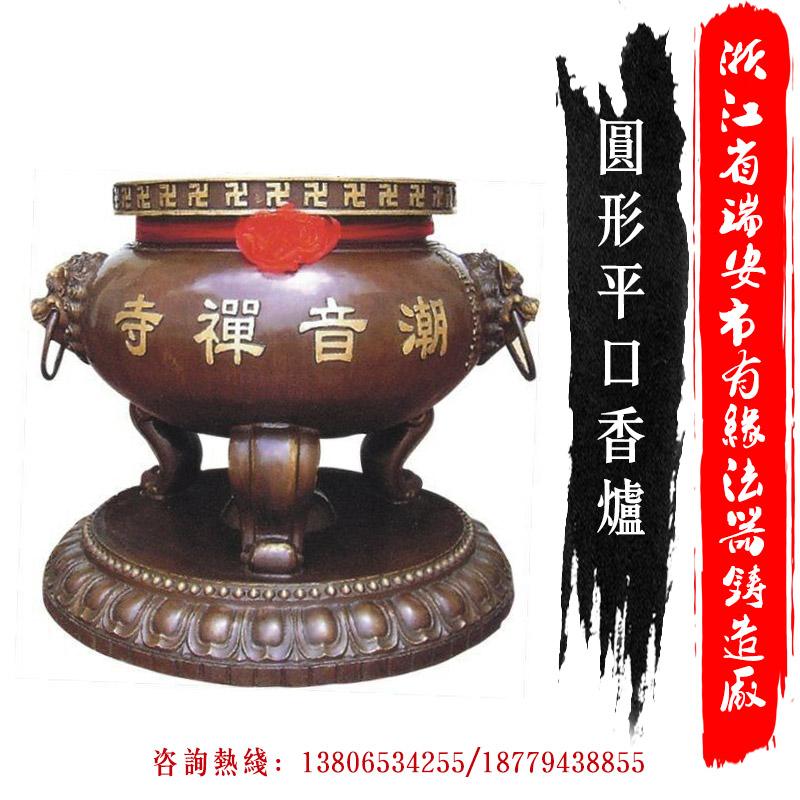 供应浙江圆形平口香炉  铜铁香炉宝鼎 铸铁圆形宝鼎香炉 象脚带双龙耳香炉 寺庙佛教用品香炉