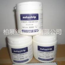 供应英国柯图泰3080丝印脱膜粉 网版脱网粉批发