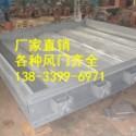 供应用于电厂的韶关乾胜牌电动方风门2000*1300烟风道风门10年专业生产厂家