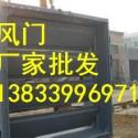 供应用于电厂的内蒙圆风门DN100 烟道风门标准D-L2000