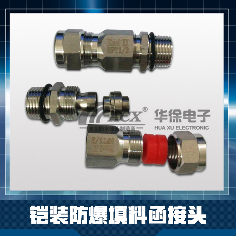 铠装防爆填料函接头供应商 数控加工防爆电缆密封接头