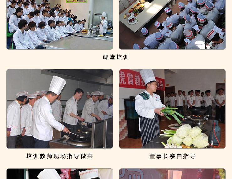 邯郸鸡泽县厨师培训技校电话、学烹饪邯郸到虎振厨师学校、邯郸学厨师