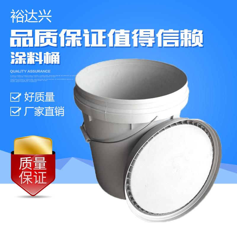 深圳裕达兴专业生产10公斤涂料桶,防水涂料桶,墙体涂料桶,涂料包装桶,