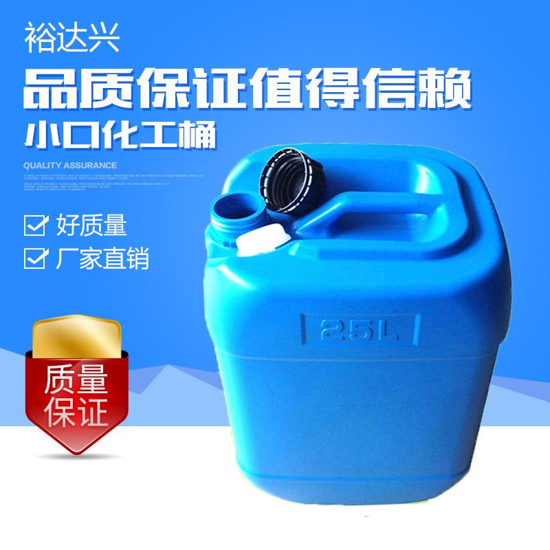 供应25公斤化工桶 塑料桶 油墨桶 化工塑料桶 塑胶包装桶