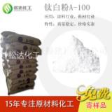 厂家直销锐钛型钛白粉A-100 A-100锐钛型钛白粉