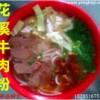 贵州特色花溪牛肉粉(技术)图片