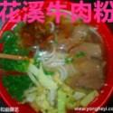 贵州牛肉粉技术培训图片