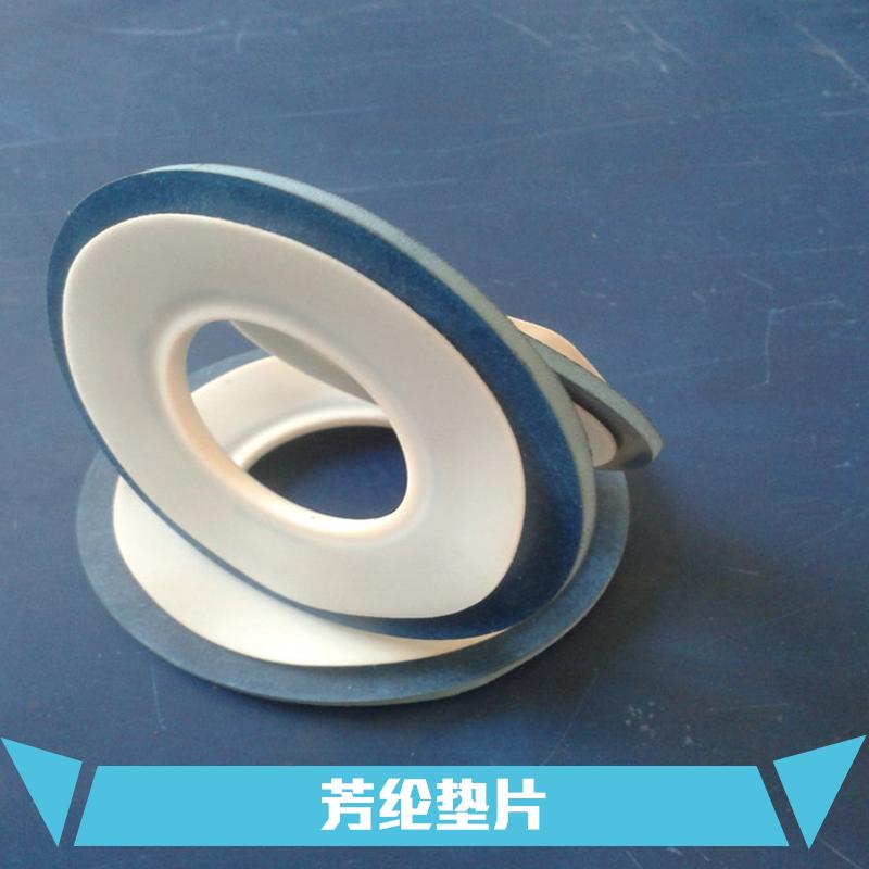 供应蓝色无石棉芳纶橡胶垫片 异型芳纶纤维橡胶垫片定做厂家,异型芳纶橡胶垫片价格,芳纶垫片