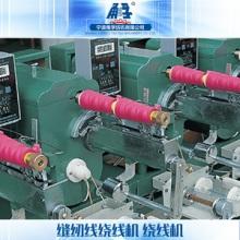 供应浙江宁波绕线机厂家供应 自动绕线机 全自动绕线机批发