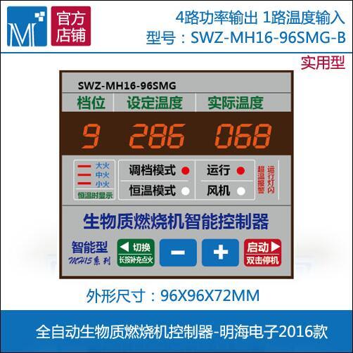 生物质燃烧机控制器 锅炉控制器价格