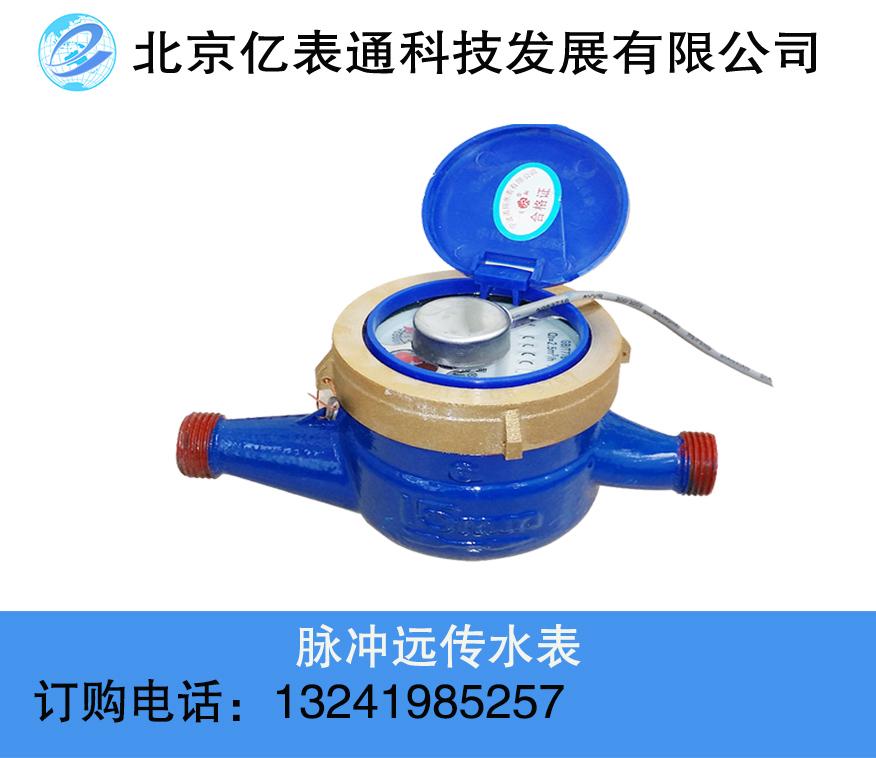 供应0电阻脉冲远传水表,零电阻远传脉冲水表可直接用于PLC