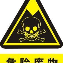 回收嘉兴危废处理固废液废废酸废碱废油树脂涂料油漆包装桶有机容器包装物线路板工业污泥感光材料有机溶剂