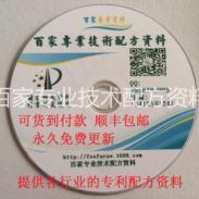 链条生产工艺配制方法制备方法专利图片