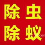 供应任丘灭蟑螂公司杀虫公司酒店杀虫,沧州清波18233687272