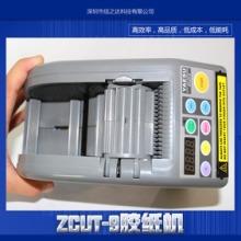 供应ZCUT-9 胶纸机自动胶纸切割机 胶带切割机 保护膜切断机