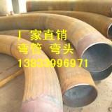 供应用于石化的双辽12Cr1Mov弯管图片dn80*5 S型弯管报价