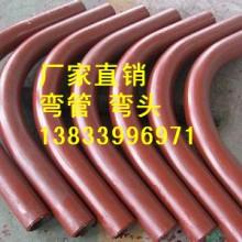 供应用于建筑的管道耐磨弯管生产厂家dn20*4 大型碳钢弯管报价图片