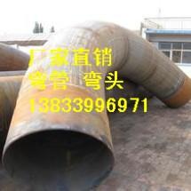供应用于建筑的河北加工16mn90度弯管报价dn350*9 钢制弯管生产厂家