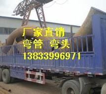 供应用于建筑的敦化冷弯弯管批发价格dn100*7 对焊弯管批发价格