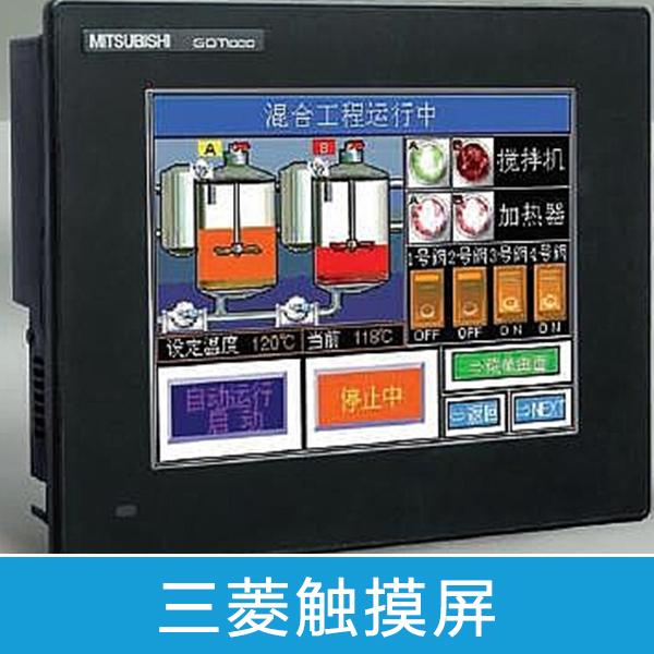 供应天津三菱触摸屏GT2710-VTBA代理销售