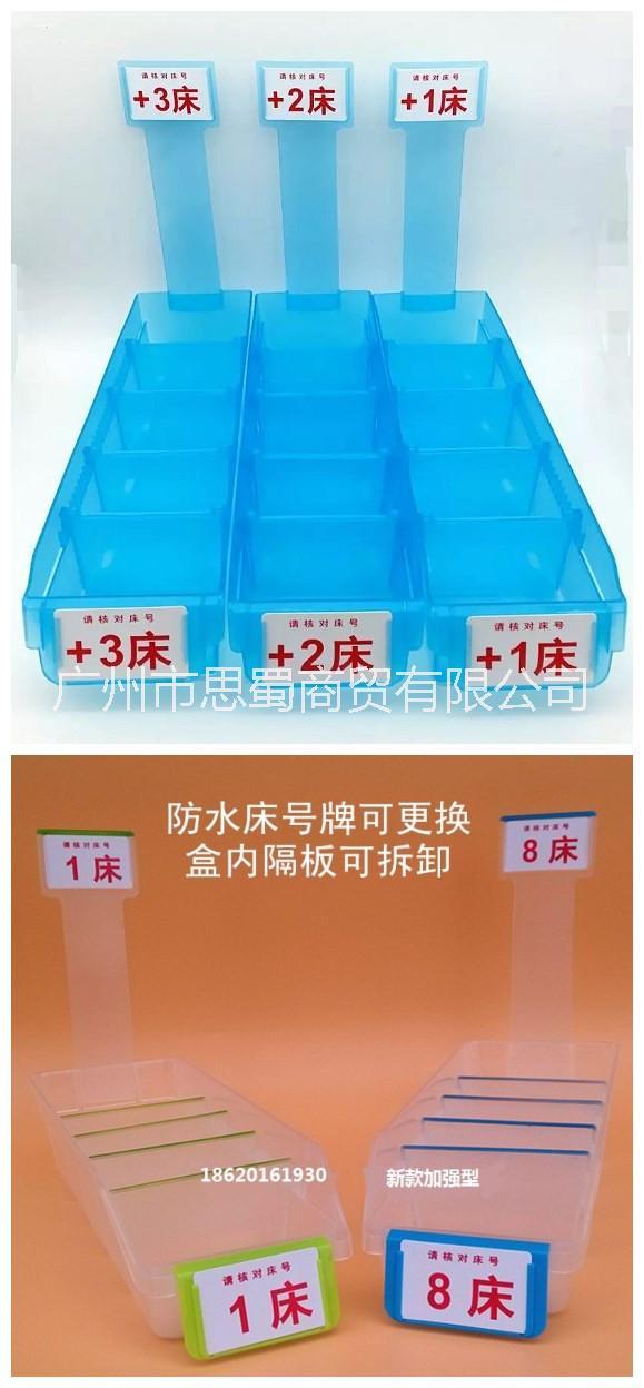 护理输液便携配药盒带防水床号牌 药房配药盒 零件盒 医用药盒