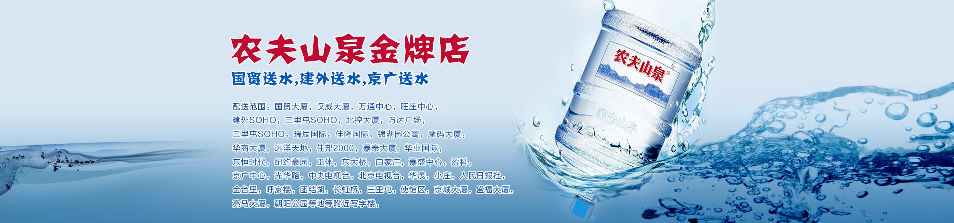 北京朝阳区送水公司农夫山泉桶装水金牌水站
