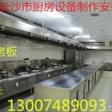 长沙厨房设备、厨房排烟制作安装