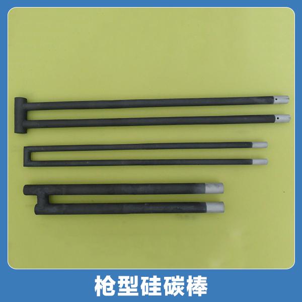 供应枪型硅碳棒厂家供应精工细作优质 硅碳棒 U型硅碳棒