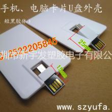 超薄的OTG卡片U盘壳 手机电脑二合一
