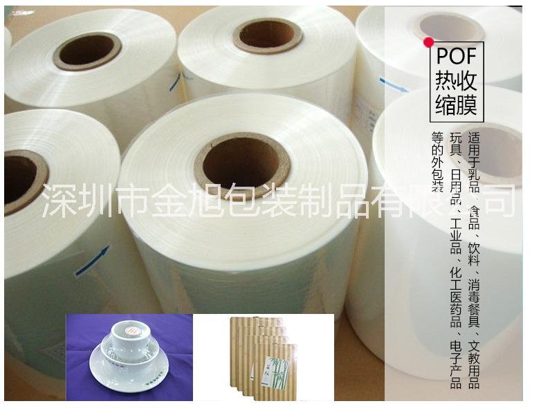 供应深圳环保型POF收缩膜 出口专用POF薄膜 POF热收缩袋批发