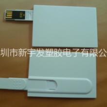 卡片u盘外壳 名片U盘抽拉式 卡片u盘外壳推拉式U盘壳