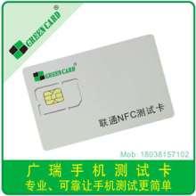 供应手机测试卡、手机SIM卡