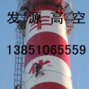 重庆市沙坪坝区烟囱安装避雷针