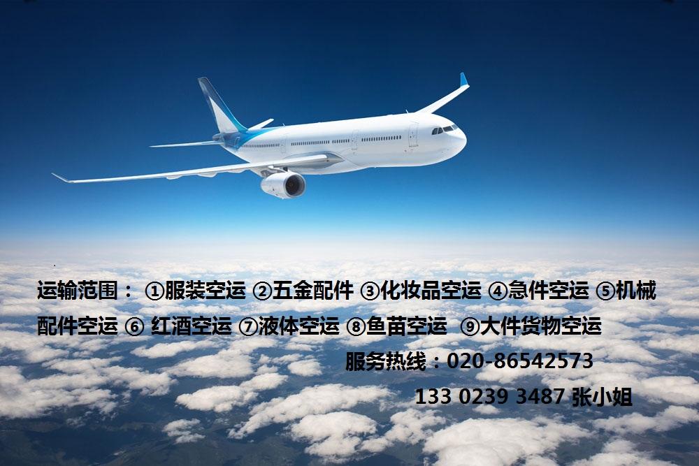 广州到济南太原西安银川空运物流图片大全