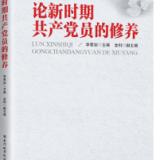 供应用于学习教育 共产党员的修 论新时期共产的论新时期共产党员的修养(2016