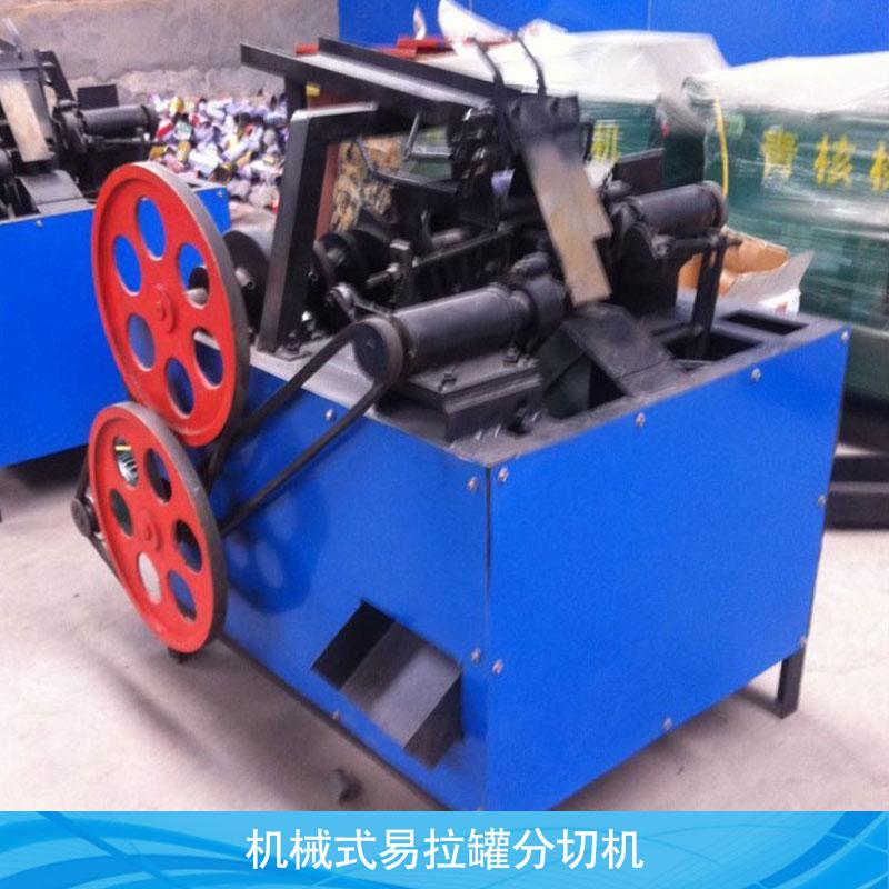供应用于的机械式易拉罐分切机厂家机械式易拉罐分切机 易拉罐剥盖机 易拉罐切盖机