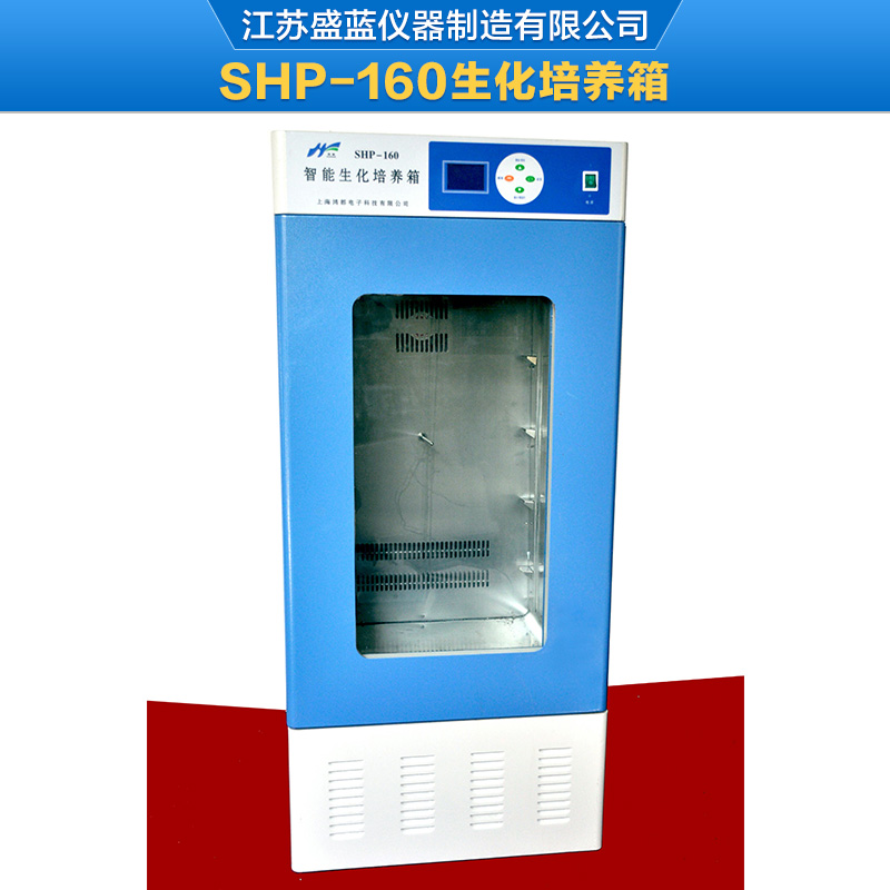 供应SHP-160生化培养箱 低温生化培养箱 生化培养箱厂家