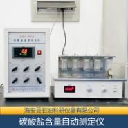 碳酸盐含量自动测定仪图片