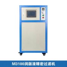 江苏南京苏州张家港厂家直供润版液精密过滤机价格、图片、联系方式