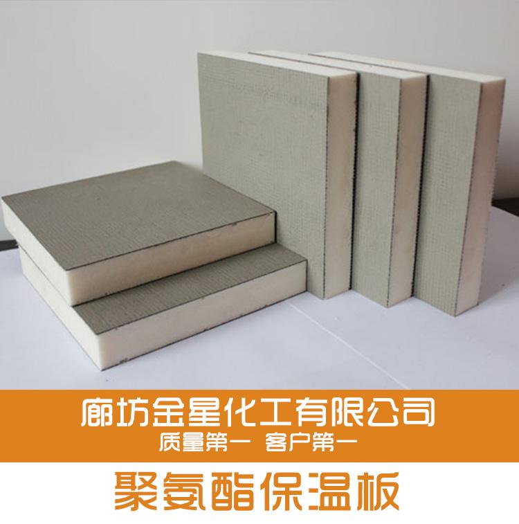 供应用于建筑保温的聚氨酯硬质保温板销售,聚氨酯硬泡保温,发泡保温板