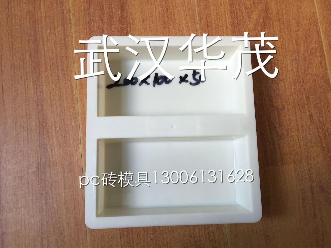 供应湖北彩砖塑料模具哪里有卖-湖北彩砖塑料模具供应商
