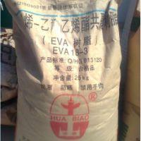 供应发泡级EVA原料18-3