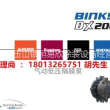 供应BINKS DX200泵浦总代理批发