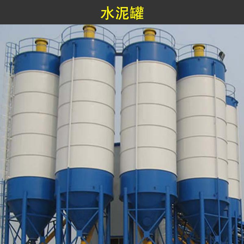 供应水泥罐厂家直销水泥罐定做水泥罐厂家制做