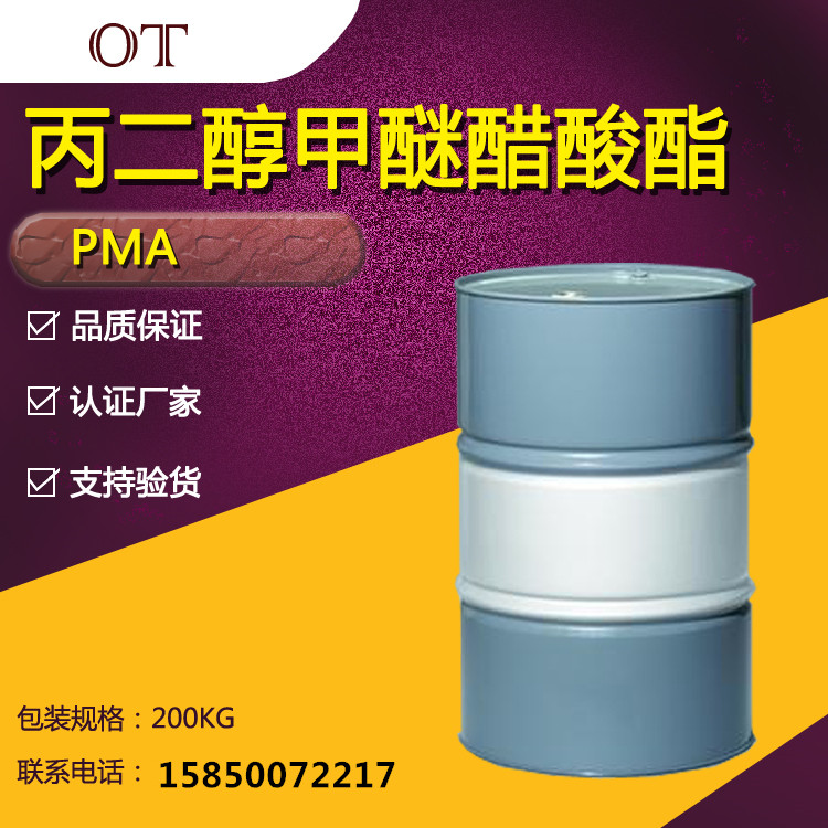 供应用于溶剂 塑料 印刷的园区PMA乙二醇甲醚醋酸酯批发