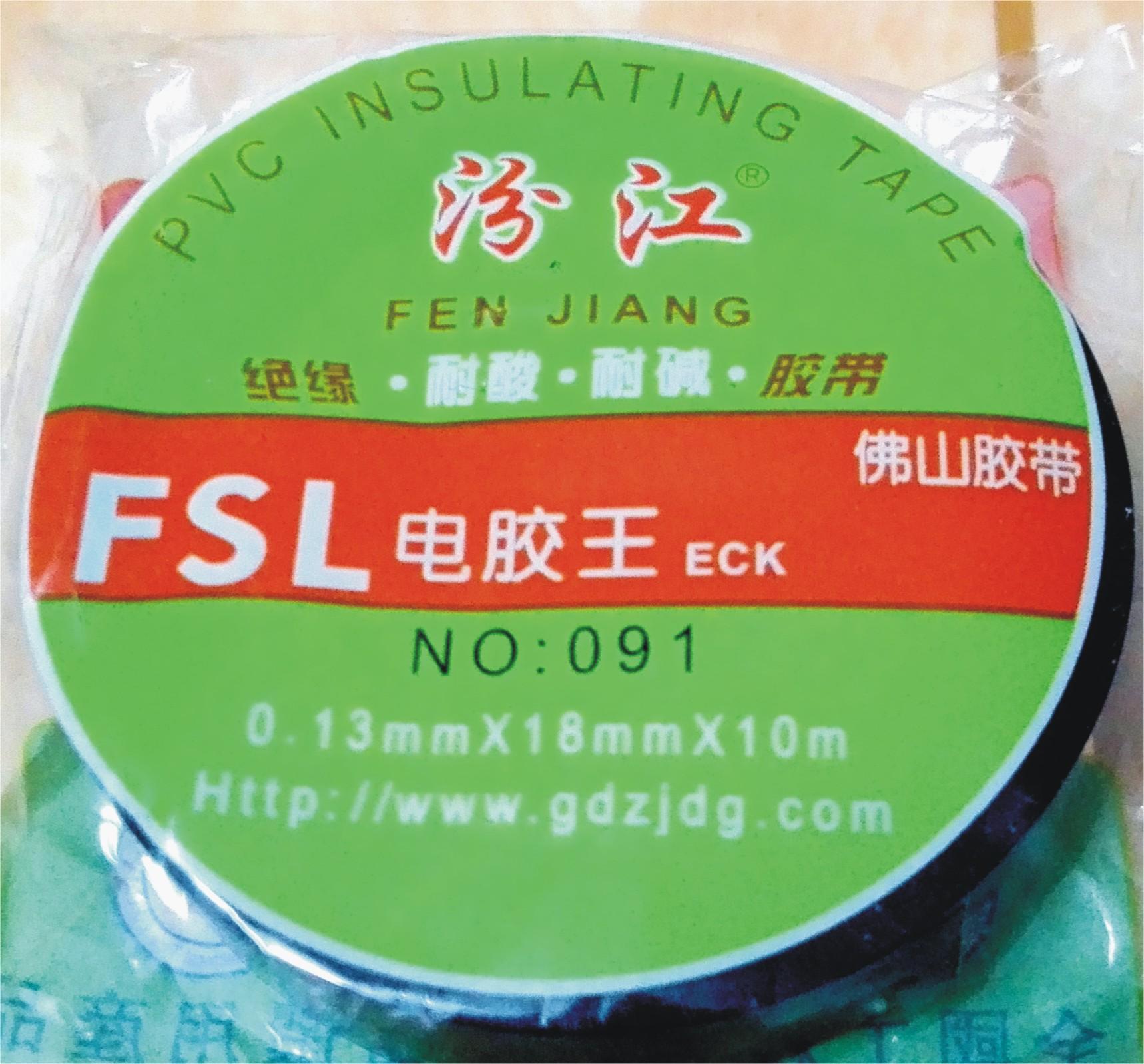 供应汾江精品091电工胶带