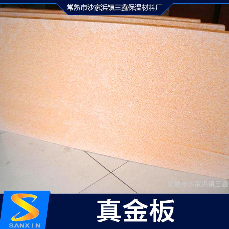 真金板 复合保温板 保温材料 隔热材料常熟市三鑫保温材料直销