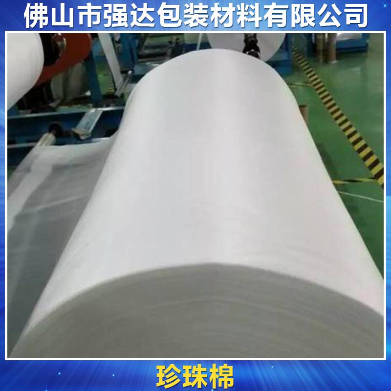 供应用于:塑料的珍珠棉价位珍珠棉卷 发泡膜 epe珍珠棉 1T 50cm宽 100米长 等包装材料制作