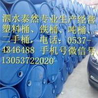 供应用于化工、医药液的济南200L塑料桶 化工桶